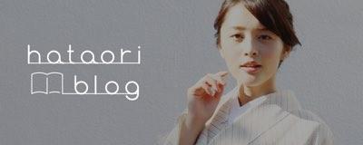 hataori blog
