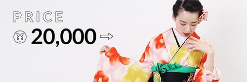 2万円台の振袖レンタル