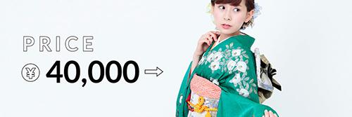 4万円台の振袖レンタル