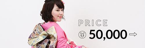 5万円台の振袖レンタル