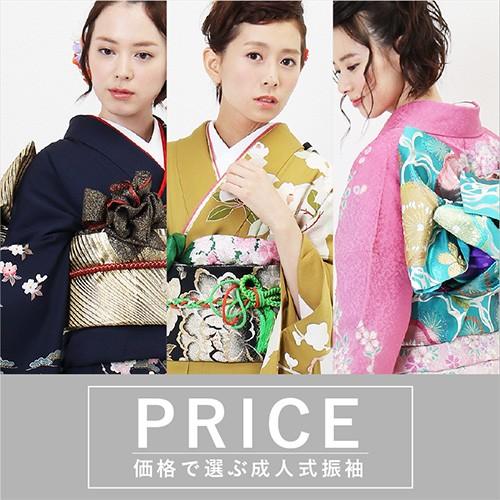 PRICE〜価格で選ぶ成人式振袖レンタル〜
