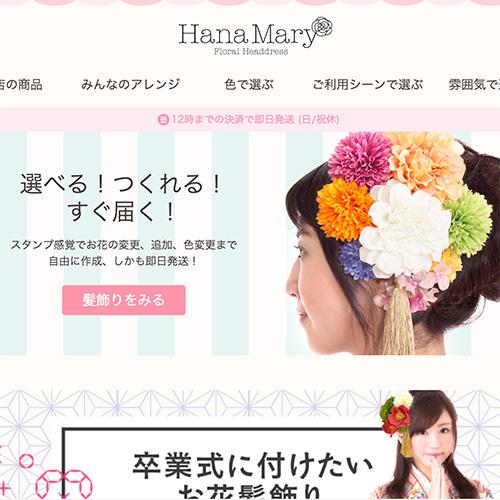 HanaMaryサイトトップ