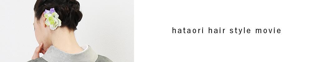 hataori着物に似合うヘアスタイルムービー