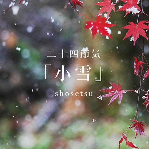 「小雪」二十四節気の着物のすすめ