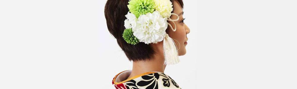 髪飾りレンタル | 正絹の赤椿・黒鞠につまみ花・黒牡丹にベール・白ダリアにマムとデルフィニウム_成人式や卒業式袴におすすめヘアスタイルと髪飾り