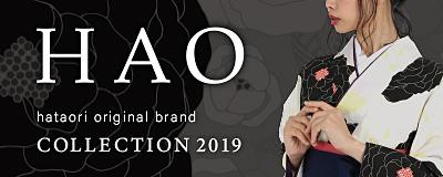 オリジナル着物ブランド HAO